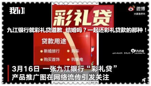 九江银行就彩礼贷道歉  结婚吗?一起还彩礼贷款的那种! liuliushe.net六六社 第1张