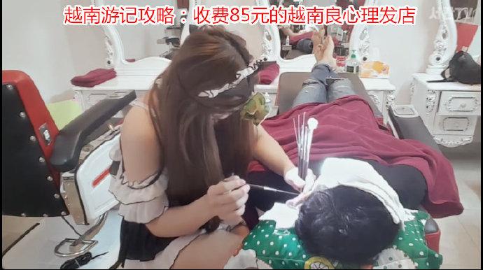 85元的越南良心理发店,帝王的享受平民的价格