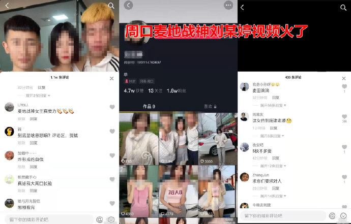 日刊:周口麦地战神刘某婷视频火了,你对这瓜怎么看待? liuliushe.net六六社 第1张