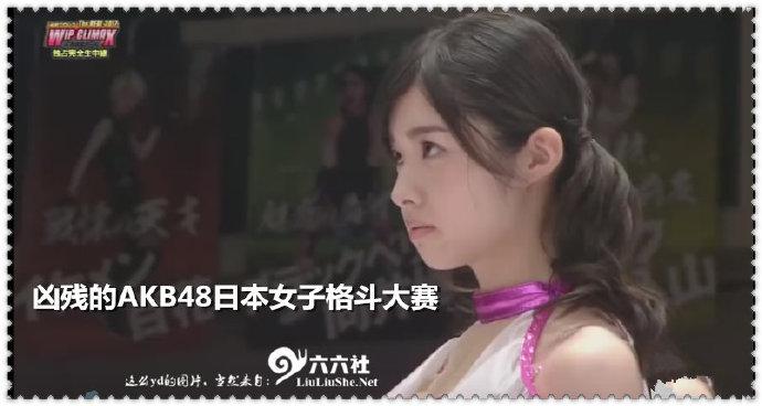 凶残的AKB48日本女子格斗大赛,千万不要惹怒女人! liuliushe.net六六社 第1张