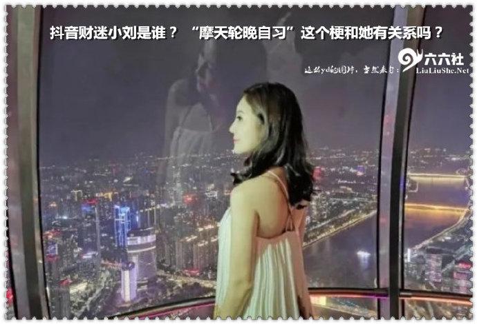 """抖音财迷小刘是谁? """"摩天轮晚自习""""这个梗和她有关系吗? liuliushe.net六六社 第1张"""