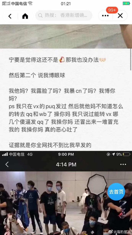 上海cp26漫展事件详解 jk少女上海漫展再做不雅动作 liuliushe.net六六社 第6张
