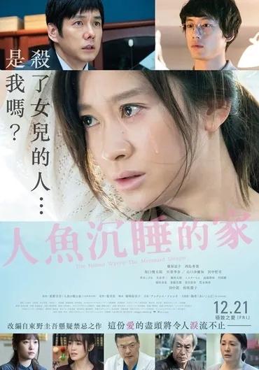 东野圭吾四大最好看的电影及小说推荐 看电影 第5张