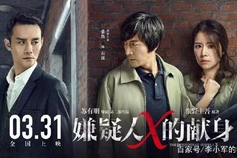 东野圭吾四大最好看的电影及小说推荐