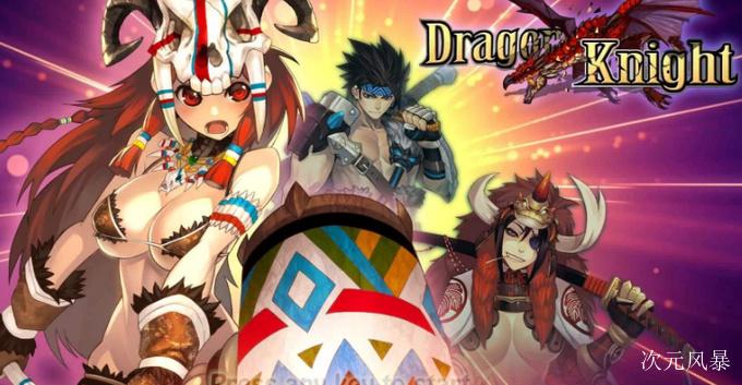 有点H的横版过关游戏推荐:dragon knight
