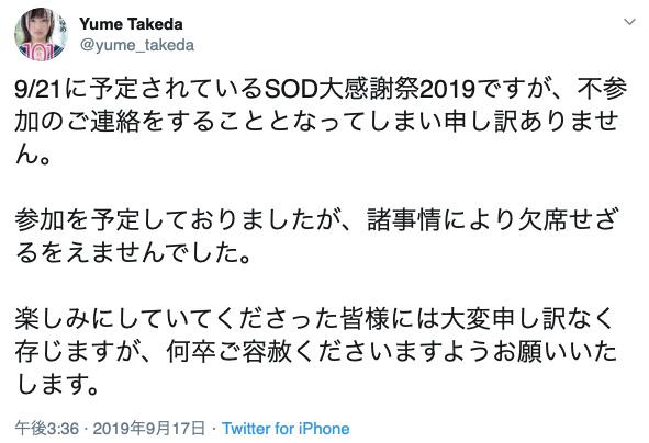 心碎…竹田ゆめ(竹田梦)删光推特,出事了? 艾薇资讯 第2张