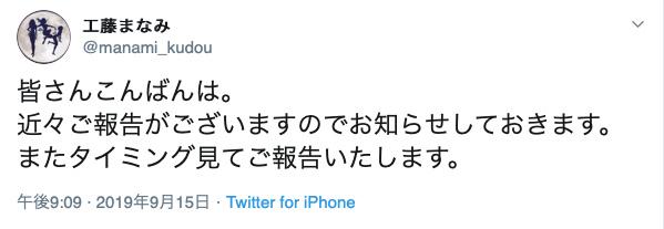 心碎…竹田ゆめ(竹田梦)删光推特,出事了? 艾薇资讯 第4张