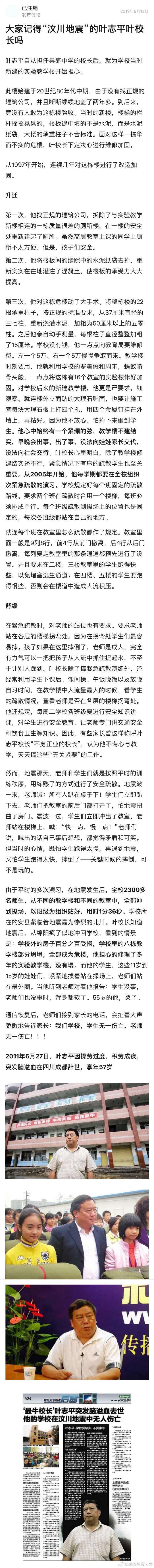 """日刊:健**裁判""""刘太阳""""火了 178的""""刘太阳""""女神范儿惊艳全场 liuliushe.net六六社 第21张"""