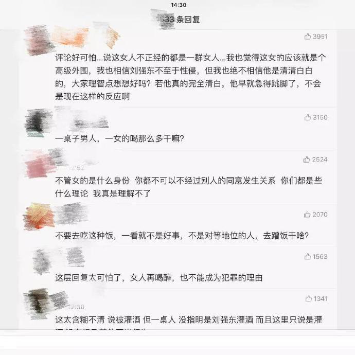 刘强东为悉尼派对性侵案背锅:中国式饭局,为何频频爆出性丑闻?