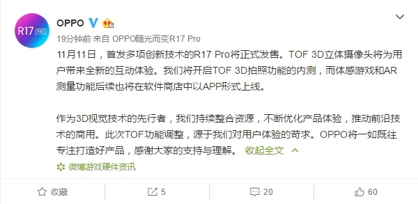 首发TOF技术 OPPO R17 Pro即将发售:3999元起