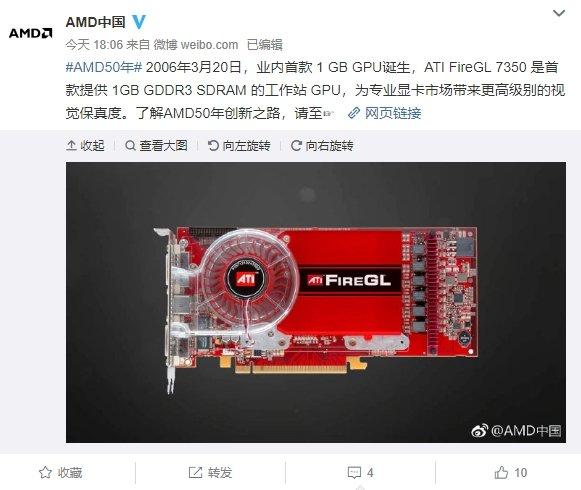AMD 50年回顾:原来这么多CPU/显卡成就是它们首创