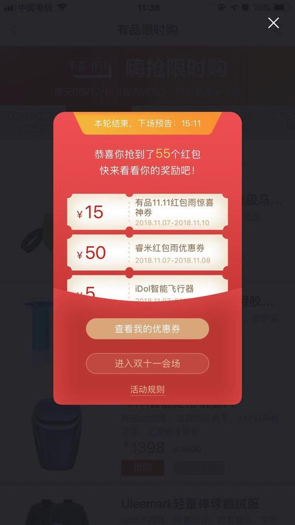 小米有品11月11日促销汇总 最高可省出一部小米手机