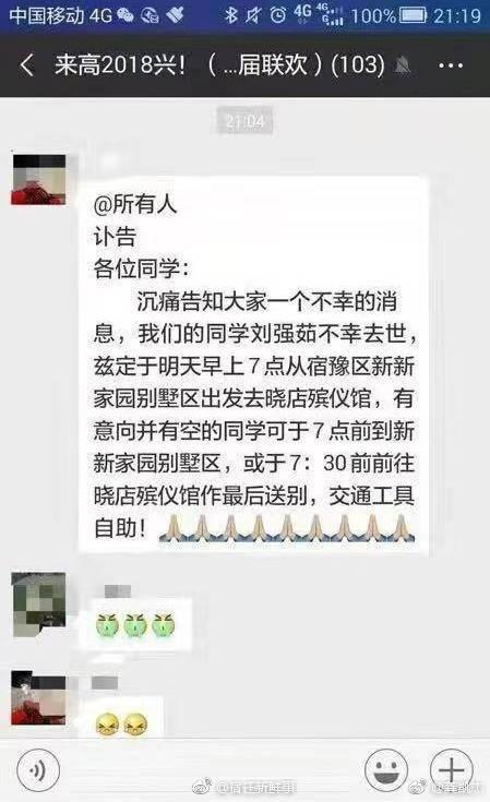 消息称刘强东妹妹刘强茹不幸去世:年仅42岁