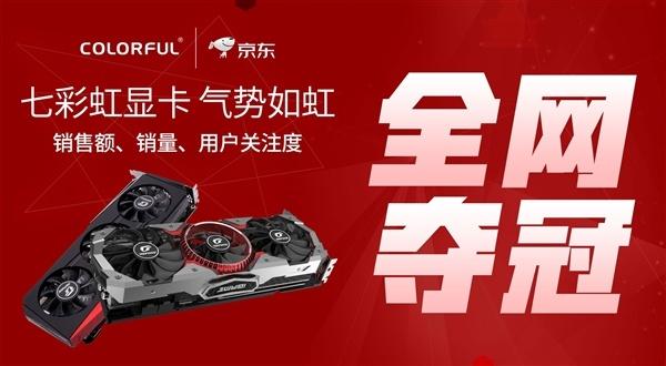 七彩虹显卡双11全网夺冠!iGame RTX 2070 Vulcan预售送福利