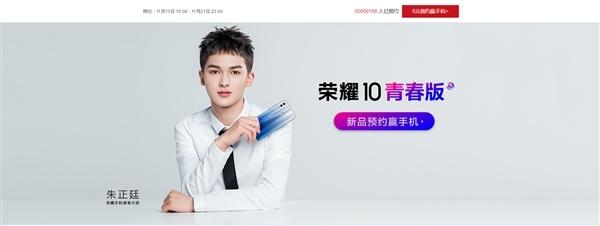 11月21日发布 疑似荣耀10青春版获得入网许可:采用渐变设计