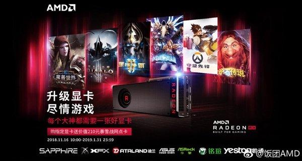 AMD RX 590显卡上市:国内用户买即送210元暴雪战网点卡