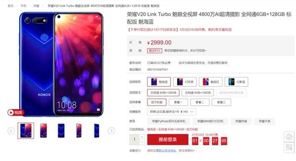 荣耀V20明天再次发售:麒麟980/4000mAh 2999元起
