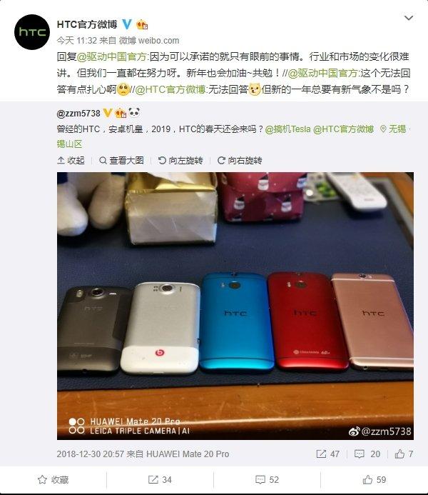 """网友感叹""""2019年HTC春天会来吗?""""官微回应:无法回答"""