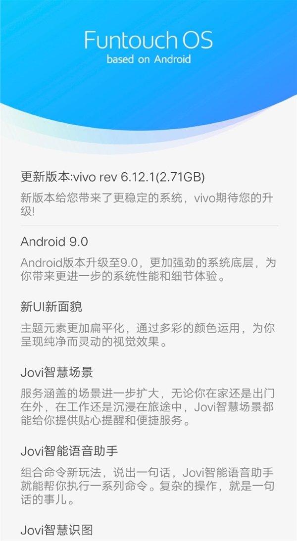 vivo正式推送Android 9.0测试版:全新UI、拍照升级
