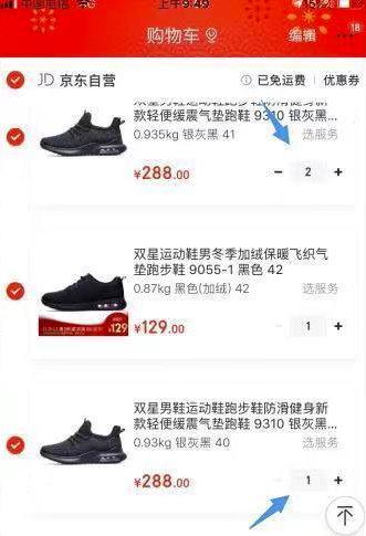 京东跑鞋元旦促销价格贵1.6倍 官方:操作失误