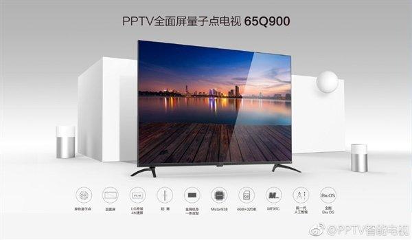 PPTV发布3款全面屏电视:打通优酷会员