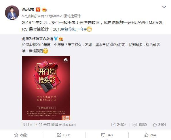"""2019开门红!华为新年抽""""锦鲤""""送重磅福利:网友玩疯"""