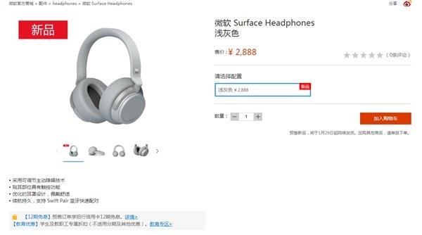 微软Surface Studio 2预售:顶配版售价39888元