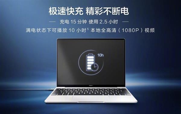 华为MateBook 13笔记本元旦迎开门红!天猫、京东双料第一