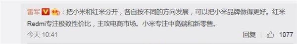 红米独立品牌首款新机4800万像素!最强性价比PK荣耀