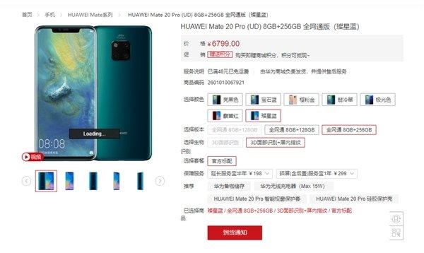华为Mate 20 Pro新配色馥蕾红、璨星蓝官网上架:1月10日发布