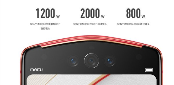 骁龙845旗舰美图V7正式发布:全球首创前置三摄