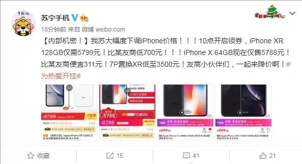 重磅!苏宁大幅下调iPhone XR售价 比官网低1200元