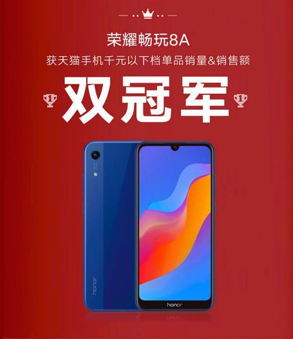 荣耀逆势显锋芒 周年庆再次斩获天猫手机品牌双冠王