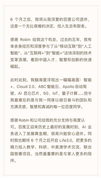 张亚勤:百度正迎来历史上最好发展时刻 很高兴能安心退休