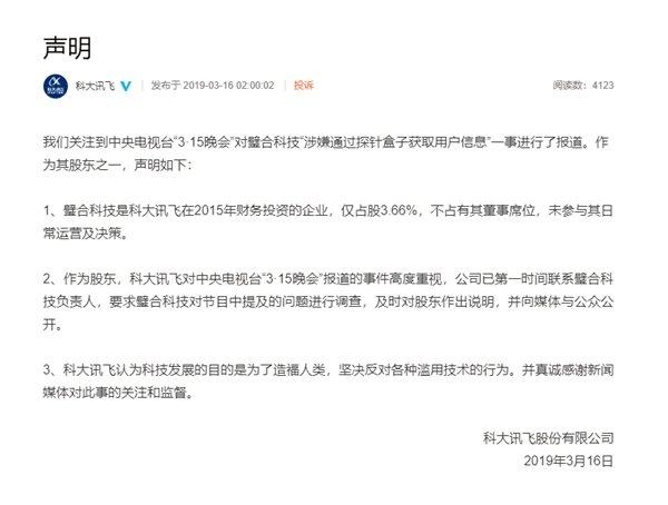 央视315晚会曝光探针盒子 科大讯飞声明:未参生产公司决策和运营