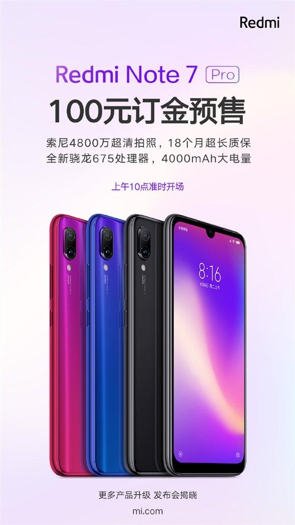 红米Note 7 Pro开启100元订金预售:性价比最强索尼IMX586手机