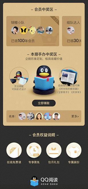 2019世界读书日:QQ阅读官宣黄轩为新代言人