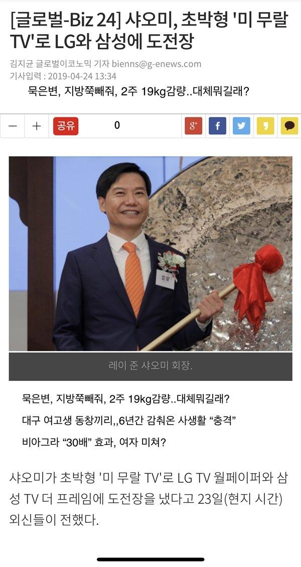 韩媒点赞小米壁画电视:挑战LG和三星 有望成高端电视继位者