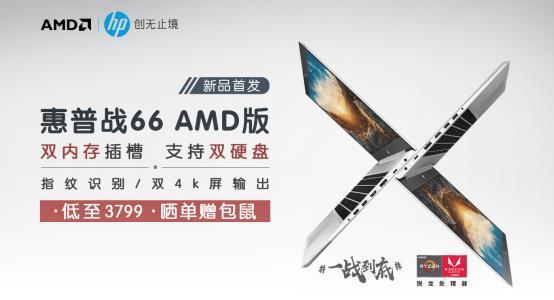 AMD锐龙成了!轻薄本游戏本空前井喷