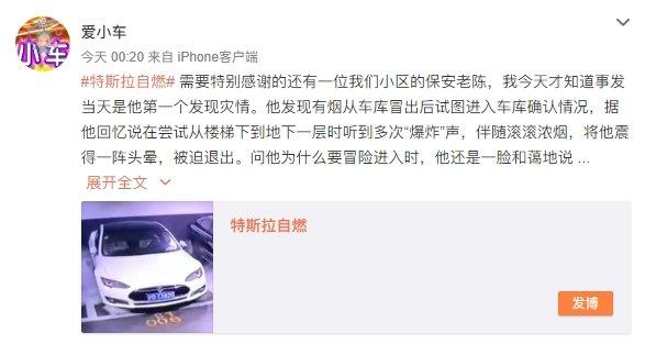 上海自燃特斯拉车主微博发声:最感谢他们 好人一生平安