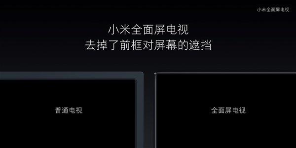新品首卖!小米壁画电视/小米全面屏电视正式上市