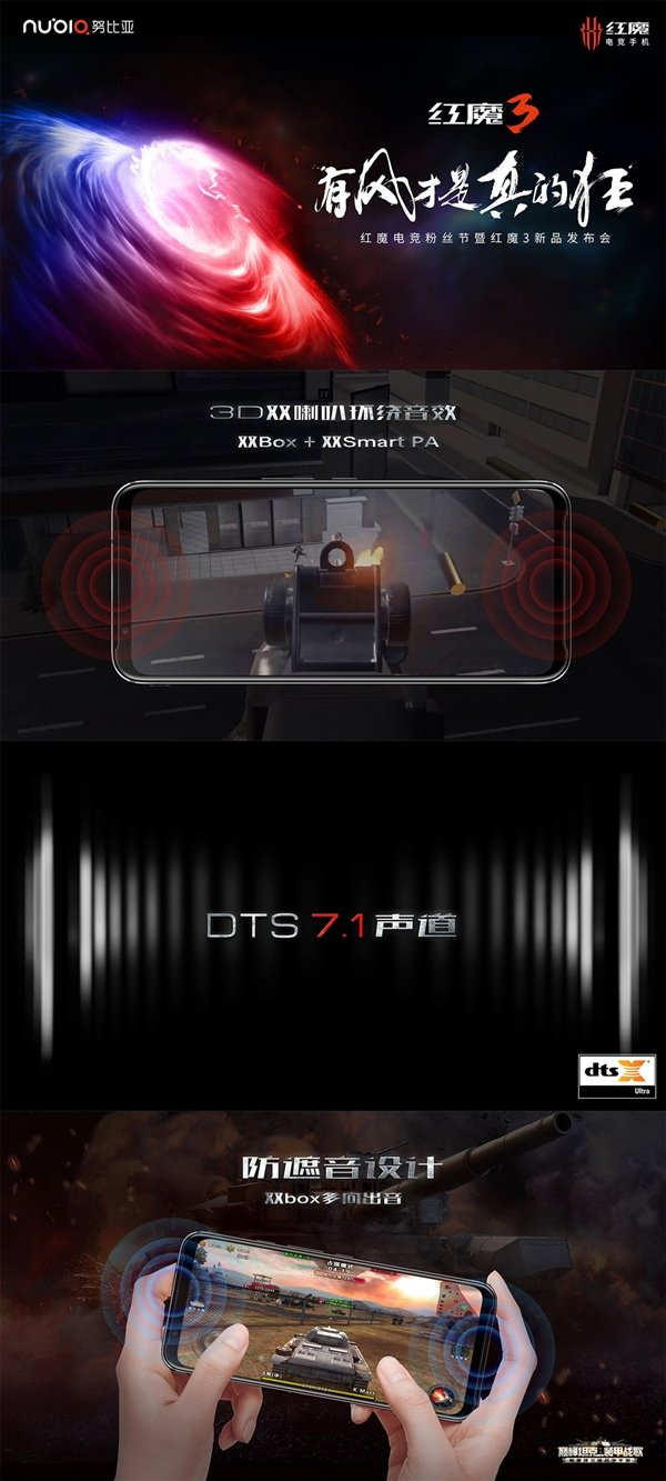 红魔3正式发布:开手机风扇先河 90Hz DC调光屏幕