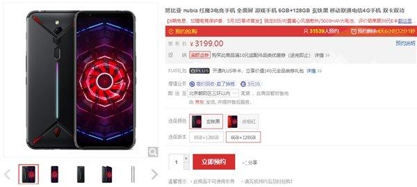 自带风扇的红魔3预售:6GB+64GB低配版无踪影