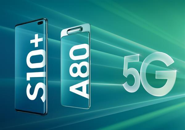 三星推5G先锋计划:Galaxy S10/A80手机0元换5G手机