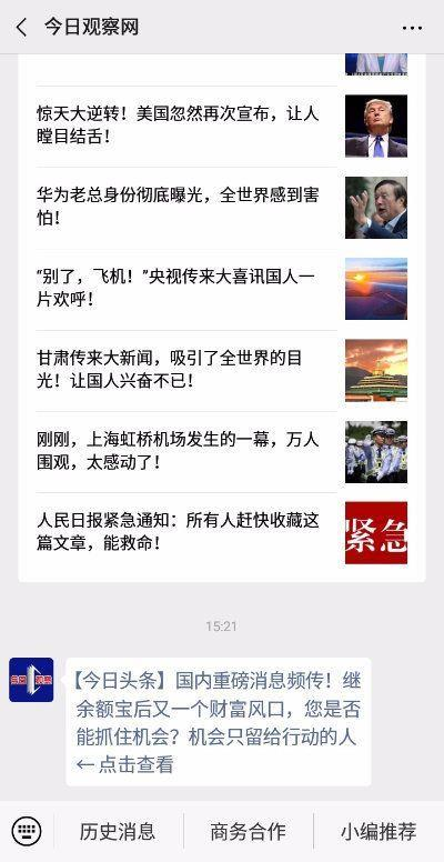 微信官方揭秘高收益骗局:既骗用户还骗运营者