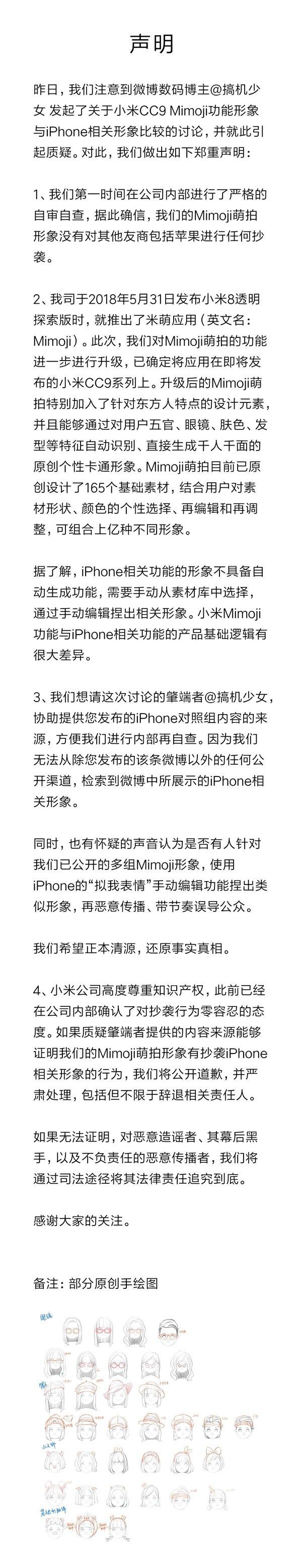 小米:小米CC9 Mimoji萌拍没有抄袭iPhone
