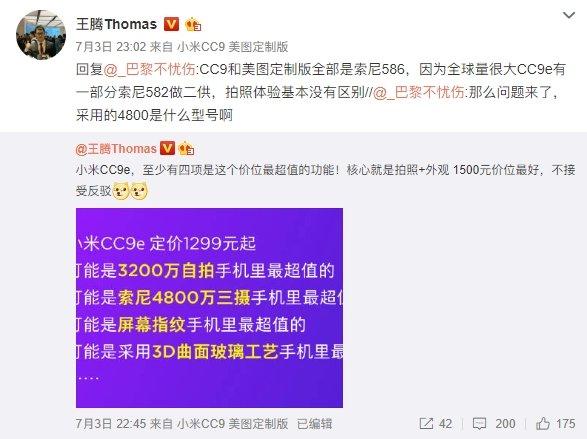 王腾:小米CC9e有一部分用索尼IMX582做二供