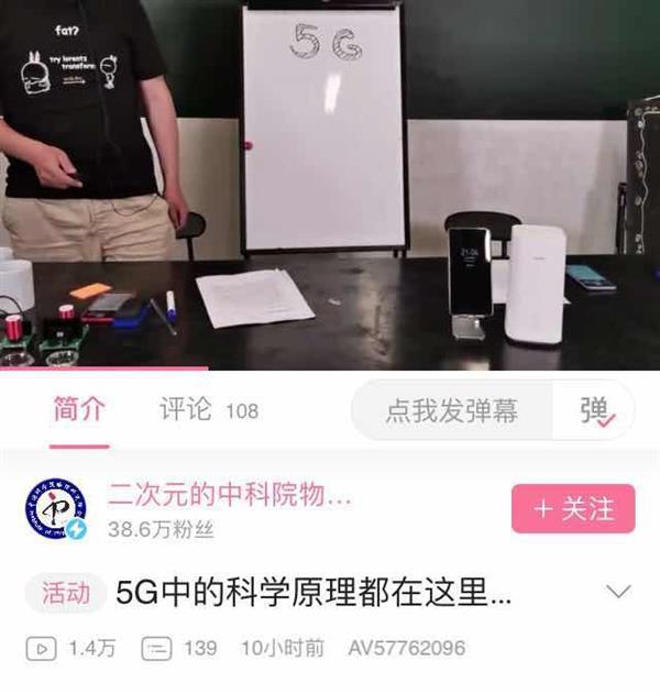 中科院博士生直播科普5G原理:华为5G双模手机不只是快!