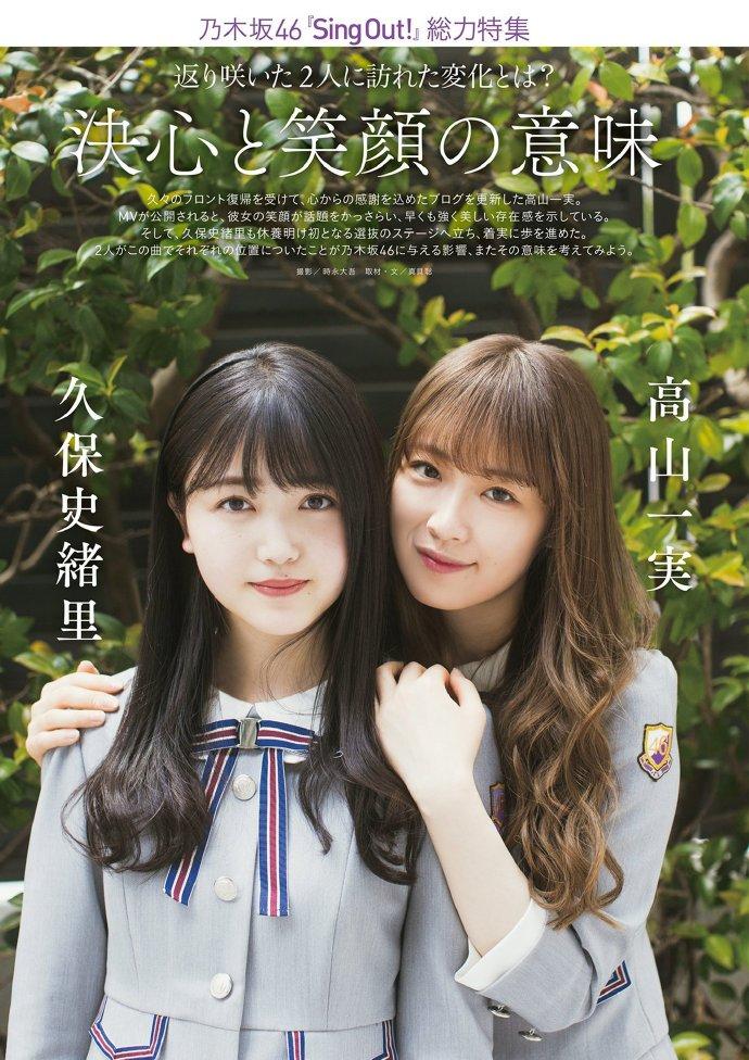 乃木坂46 総力特集