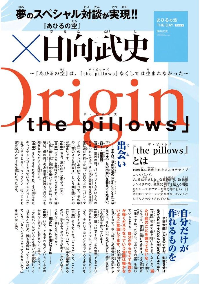 少年Magazine enako 浅川梨奈 七大罪 鸭子的天空0010